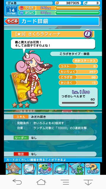 ぷよクエ008さくらラフィーナ1★