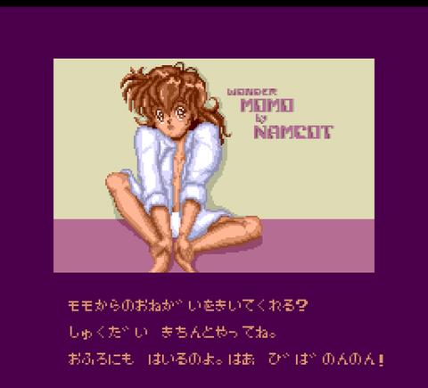 ワンダーモモ009★