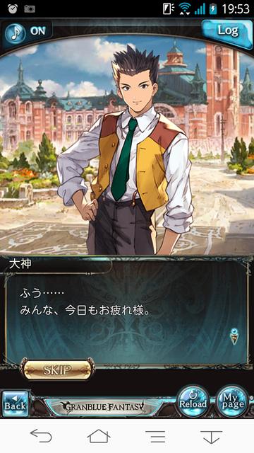 グラブル022大神さん