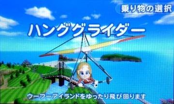 PWR-001ハンググライダー☆