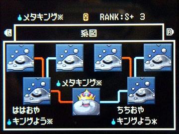 ドラクエジョーカー2−048メタルキング★