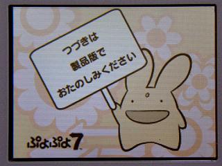 ぷよぷよ7体験版004カーくん★
