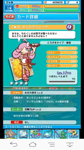 ぷよクエ008さくらラフィーナ2★