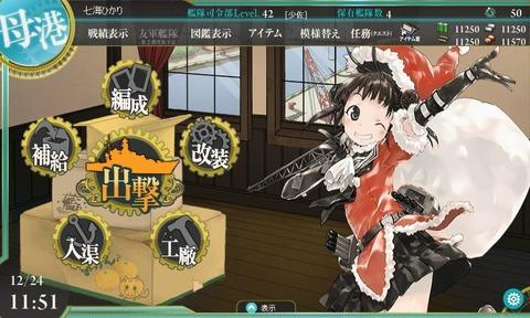 kancolle_131224_115123_01サンタ那珂ちゃん★