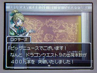 ドラクエ9−366出荷400万本2★