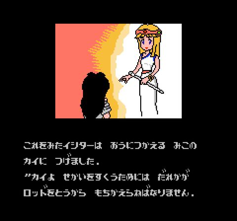 カイの冒険002★
