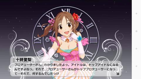 デレステー024愛梨ちゃん覚醒