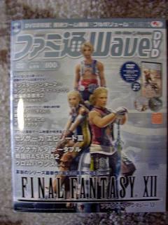 ファミ通DVD2006/06