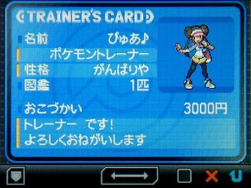 ポケモンBW2−007トレーナーカード★