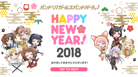 バンドリ237あけおめ★
