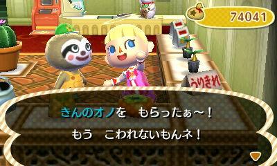 HNI_0025金のオノ★
