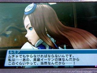 PSP2−024ルミア★
