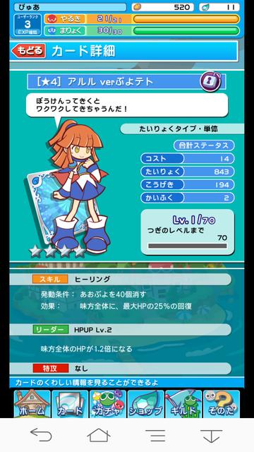 ぷよクエ002アルルぷよテト★