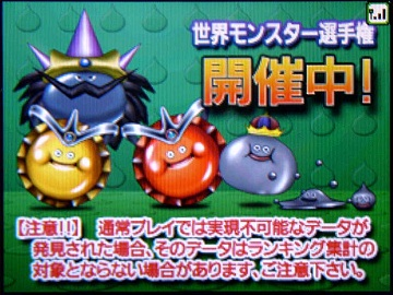 ドラクエジョーカー2−017世界選手権2★