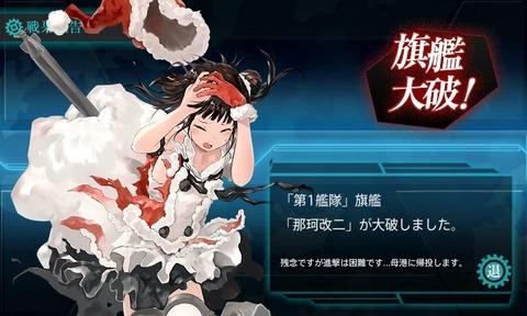 kancolle_141212_183332_01サンタ那珂ちゃん大破★