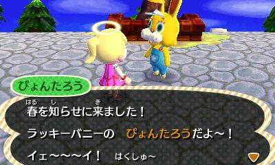 HNI_0003ぴょんたろう★