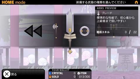 2013-02-03-205905武器選択★