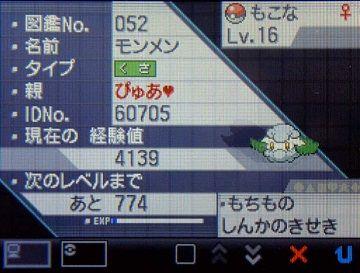 ポケモンBW021モンメン★
