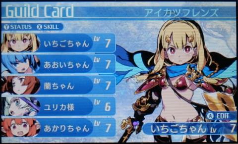 世界樹X001ギルドカード★