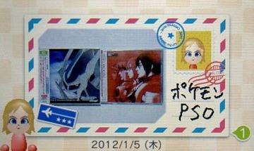 交換日記004ポケモン+PSO