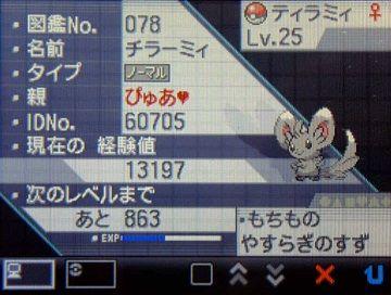 ポケモンBW032チラーミィ★
