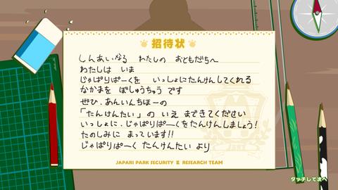 けもフレ002