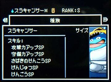 ドラクエジョーカー2−046スラキャンサー★