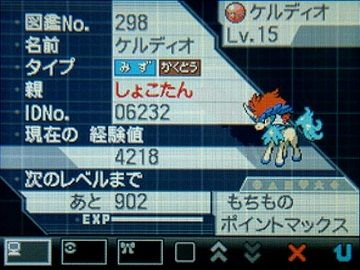 ポケモンBW2−011ケルディオ★