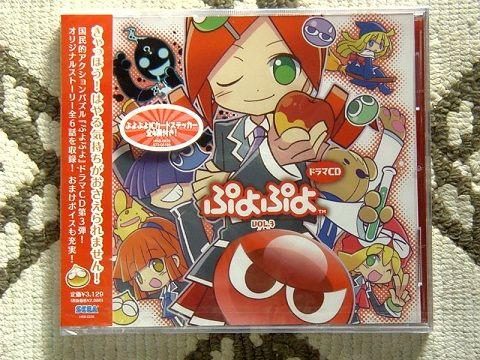 ぷよぷよドラマCD3★