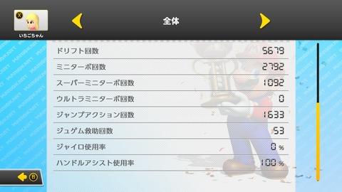 マリカ8DX対戦プレイレコード200戦目2