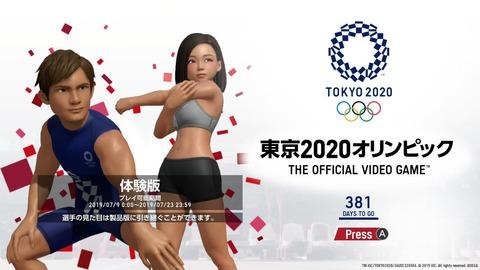 東京001体験版