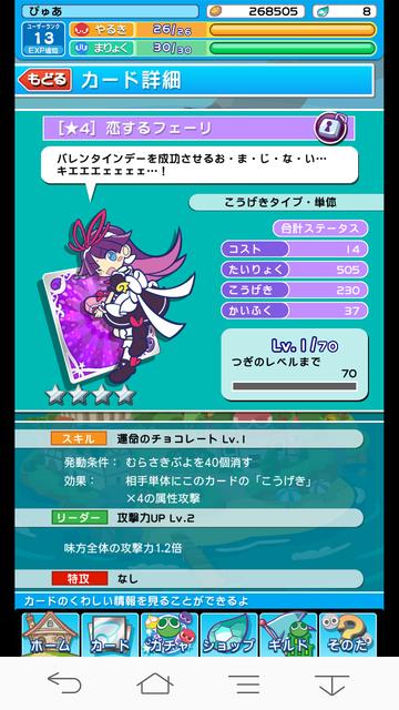 ぷよクエ006恋するフェーリ2★