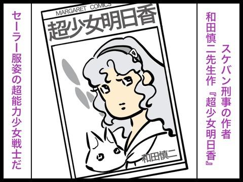 スケバン刑事の作者の和田慎二先生作の超少女明日香