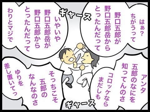 野口五郎岳と野口五郎で夫婦喧嘩