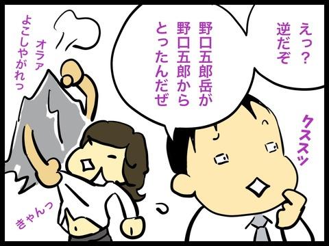 野口五郎岳は野口五郎から命名