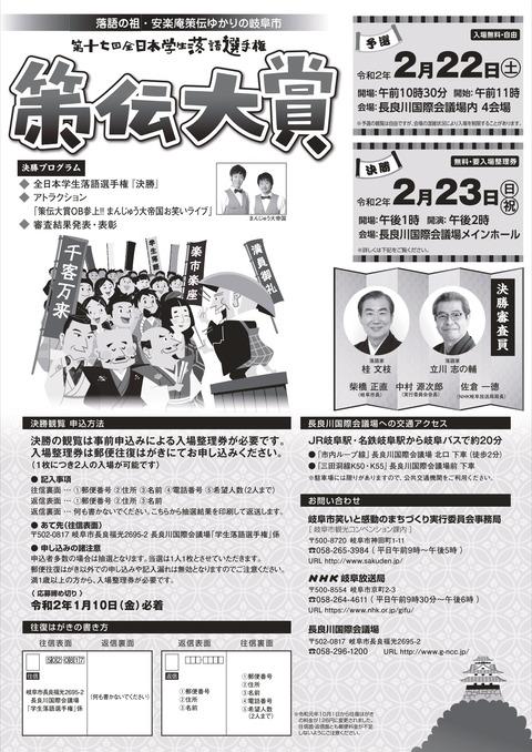 17th_gaiyou_page-0002