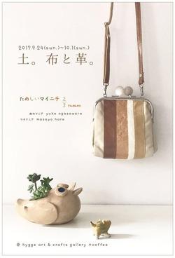 hara masayo ogasawara yuka 0924