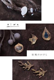 niwa0123