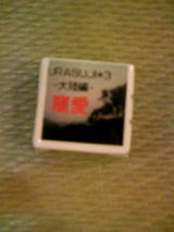 2a505a3e.JPG