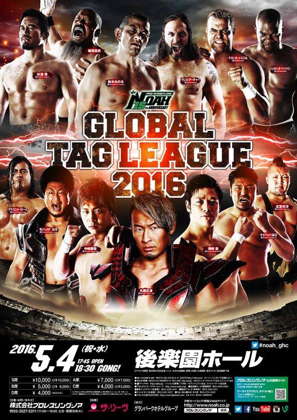 グローバル・タッグリーグ戦2016...