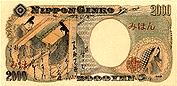 二千円札 裏
