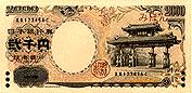 二千円札 表