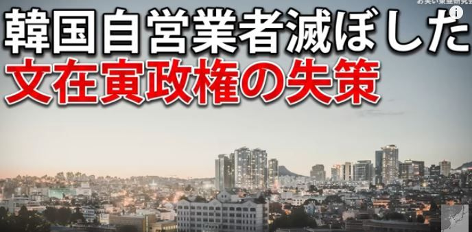 韓国崩壊ニュース 韓国滅びる自...