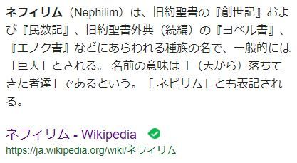 ネフィリム