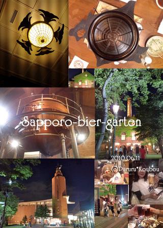 さっぽろビール園 1