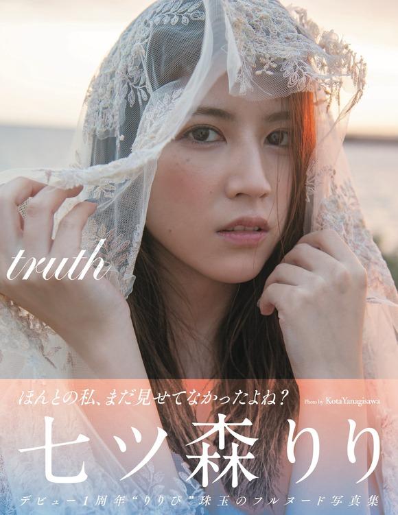 デビュー1周年で写真集を発売したAV女優七ツ森りりの美しさがたまらんち