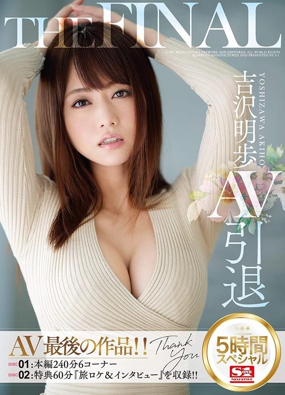 元AV女優 吉沢明歩が初の舞台に挑むぞ!
