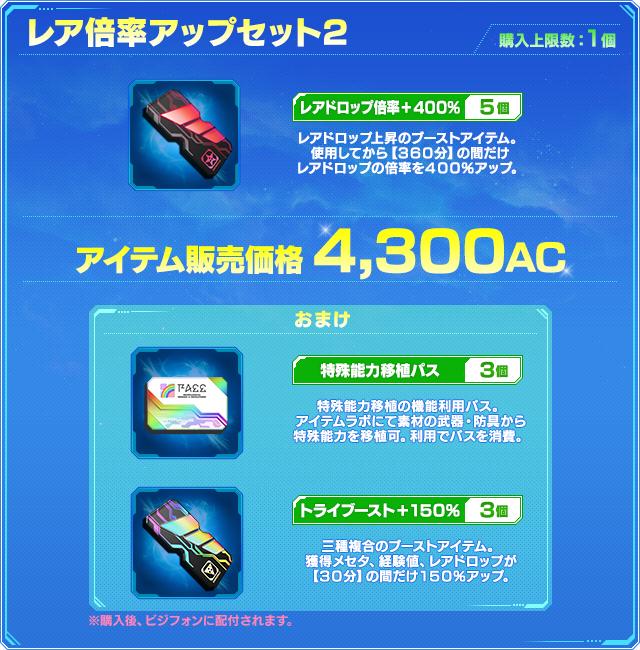 acshop_20200520_item03