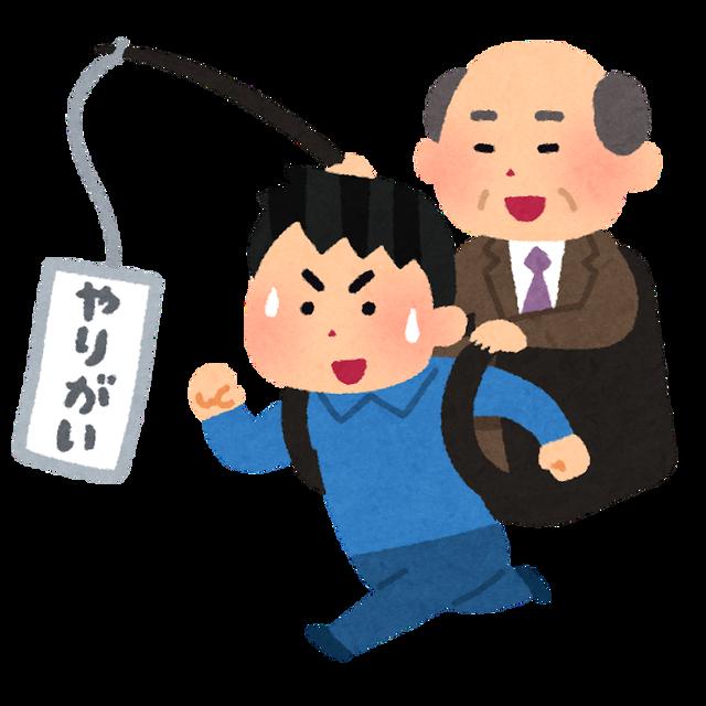 job_yarigai_sausyu