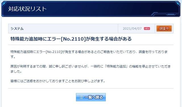 スクリーンショット 2021-04-08 064522